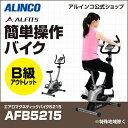 B級アウトレット品/バイク アルインコ直営店 ALINCO 基本送料無料 AFB5215 エアロマグネティックバイク5215 エアロバイク スピンバイク バイク...