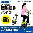 新品・未開封品アルインコ直営店 ALINCO 基本送料無料 AFB5216G エアロマグネティックバイク5216G[グリーン] エアロバイク スピンバイク バイク/bike ダイエット健康器具
