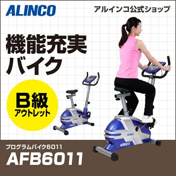 305時間限定ポイント10倍/6日17時~19日10時までB級アウトレット品/バイクフィットネスバイク アルインコ直営店 ALINCO基本送料無料AFB6011 プログラムバイク6011エアロマグネティックバイク スピンバイク AFB6010同等品 健康器具 マグネットバイク 面倒な組立が一切不要、折り畳みが可能なプログラムバイク