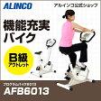 B級アウトレット品/バイク アルインコ直営店 ALINCO 基本送料無料 AFB6013 プログラムバイク6013 エアロバイク スピンバイク 負荷16段階 バイク/bike ダイエット/健康