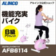 B級アウトレット品/バイク アルインコ直営店 ALINCO 基本送料無料 AFB6114 プログラムバイク6114 エアロバイク スピンバイク 負荷16段階 バイク/bike ダイエット/健康 健康器具