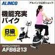B級アウトレット品/バイク アルインコ直営店 ALINCO 基本送料無料 AFB6213 プログラムバイク6213 エアロバイク スピンバイク 負荷16段階 バイク/bike ダイエット/健康 健康器具