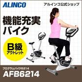 B級アウトレット品/バイク アルインコ直営店 ALINCO 基本送料無料 AFB6214 プログラムバイク6214 エアロバイク スピンバイク 負荷16段階 バイク/bike ダイエット AFB6010後継 健康器具