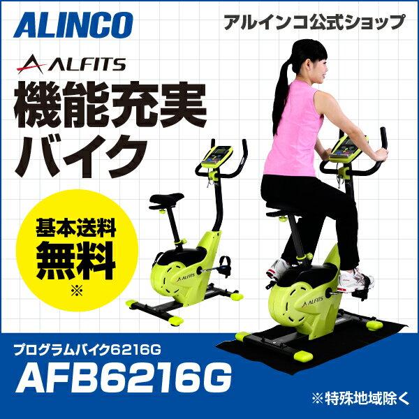 ご予約商品/6月下旬入庫予定新品・未開封品フィットネスバイク アルインコ直営店 ALINCO基本送料無料 AFB6216G プログラムバイク6216G[グリーン]エアロマグネティックバイク スピンバイク 負荷16段階 バイク ダイエット健康器具 多彩なプログラムと機能でしっかりサポートおもい