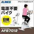 B級アウトレット品/バイク アルインコ直営店 ALINCO 基本送料無料 AFB7012 エコバイク エアロバイク スピンバイク 負荷16段階 バイク/bike ダイエット/健康 健康器具