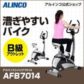 B級アウトレット品/バイク アルインコ直営店 ALINCO 基本送料無料 AFB7014 アドバンストバイク7014 エアロバイク スピンバイク 電磁負荷方式32段階 バイク/bike ダイエット 健康器具