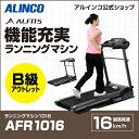 B級アウトレット品/ウォーカーアルインコ直営店 ALINCO基本送料無料代引不可商品AFR1016 ランニングマシン1016健康器具 ランニングマシン