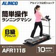 B級アウトレット品/ウォーカー アルインコ直営店 ALINCO 基本送料無料 代引不可商品 AFR1115 ランニングマシン1115 健康器具 ウォーカー ルームランナー ランニングマシン