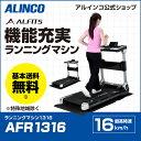アルインコ直営店 ALINCO基本送料無料 代引不可商品AFR1316 ランニングマシン1316ランニングマシン ウォーカー ルームランナー健康器具 家庭用 ウォーキングマシン