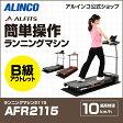 B級アウトレット品/ウォーカーアルインコ直営店 ALINCO基本送料無料 AFR2115 ランニングマシン2115 健康器具 ウォーカー ルームランナー ランニングマシン