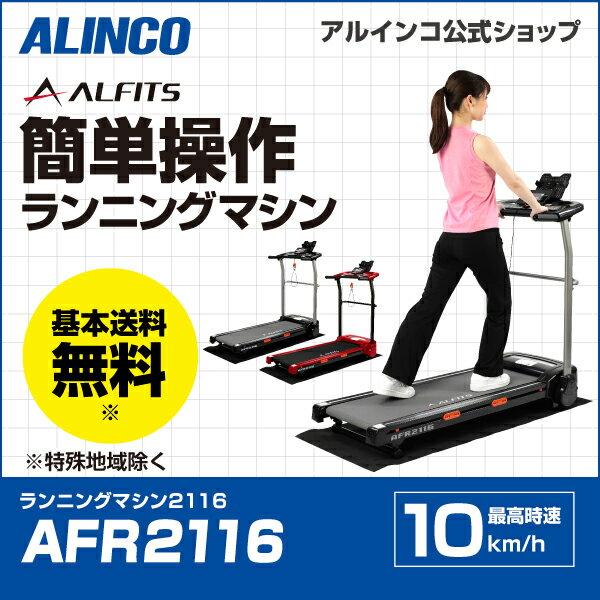新品・未開封品アルインコ直営店 ALINCO基本送料無料AFR2116 ランニングマシン2116健康器具 ウォーカー ルームランナー ランニングマシン 組立不要!プログラム搭載!体力評価機能が初搭載されたランニングマシン!