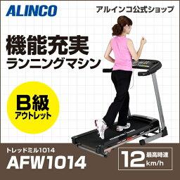 B級アウトレット品/ウォーカーアルインコ直営店 ALINCO基本送料無料代引不可商品AFW1014 トレッドミル1014最高時速12km/h ランニングマシンフィットネス 健康器具 ランニング