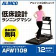 B級アウトレット品/ウォーカー アルインコ直営店 ALINCO 基本送料無料 代引不可商品 AFW1109 ビートスリムブラックマスター 最高時速12km/h ランニングマシン 健康器具