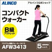 B級アウトレット品/ウォーカー アルインコ直営店 ALINCO 基本送料無料 代引不可商品 AFW3413 プログラム電動ウォーカー3413 ルームランナー ダイエット 健康器具 ランニングマシン