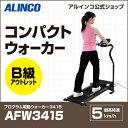 B級アウトレット品/ウォーカーアルインコ直営店 ALINCO基本送料無料AFW3415 プログラム電...