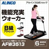 B級アウトレット品/ウォーカー アルインコ直営店 ALINCO 基本送料無料 在庫処分品 AFW3513 エレベーション電動ウォーカー 3513K/R 最高時速6km/h ウォーカー ランニングマシン