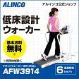 B級アウトレット品/ウォーカー アルインコ直営店 ALINCO 基本送料無料 代引不可商品 AFW3914 フラットウォーカー3914 ルームランナー ダイエット 健康器具 ランニングマシン10P27May16