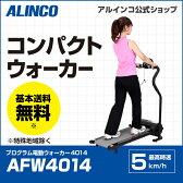 新品・未開封品 アルインコ直営店 ALINCO 基本送料無料 AFW4014 プログラム電動ウォーカー4014 最高時速5km/h ルームランナー ダイエット 健康器具 ランニングマシン