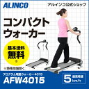 新品・未開封品アルインコ直営店 ALINCO基本送料無料AFW4015プログラム電動ウォーカー4015最高時速5km/h ウォーカー/ルームランナー ダイエット/健康 健康器具 ランニングマシン