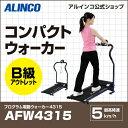 B級アウトレット品/ウォーカーアルインコ直営店 ALINCO基本送料無料AFW4315/プログラム電動ウォーカー 4315最高時速5km/h フィットネス 健康器具電動ウォーキングマシン