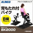 B�饢���ȥ�å��� / �Х��� ���륤��ľ��Ź ALINCO ��������̵�� BK2000 3WAY�Х��� ���8�ʳ�Ĵ�� �Х��� / bike �������å� / �� ���