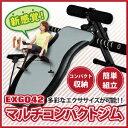 【送料無料】アルインコ EXG042 マルチコンパクトジム 【シットアップベンチ】【エクササイズ】【ダイエット/健康】【健康器具】【肉体改造】