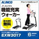 新品・未開封品アルインコ直営店 ALINCO基本送料無料EXW3017 プログラム電動ウォーカー3017最高時速6km/h ルームランナーダイエット 健康器具 ランニングマシン