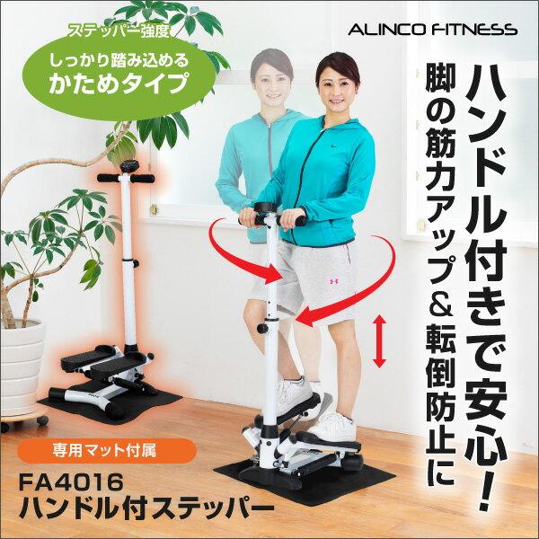 新品・未開封品アルインコ直営店 ALINCO基本送料無料FA4016 ハンドル付ステッパーステッパー エクササイズ ダイエット/健康健康器具 ホームフィットネス ハンドル付のステッパー!脚の筋力アップ&転倒防止に