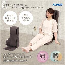 156時間限定ポイント10倍/10日21時〜17日9時まで新品・未開封品アルインコ直営店 ALINCO基本送料無料MCR2300T どこでもマッサージャーモミっくすモミート椅子型マッサージ 健康器具