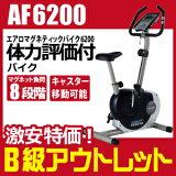【B級アウトレット品/バイク】【】アルインコ AF6200 エアロマグネティックバイク6200[ブラック/レッド]【負荷8段階】【バイク/bike】【ダイエット/健康】【健康器具】