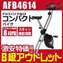 【B級アウトレット品】【送料無料】アルインコ AFB4614 クロスバイク4614【負荷8段階】【バイク/bike】【ダイエット/健康】【健康器具】