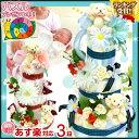 くまさん・リーア 3段おむつケーキ