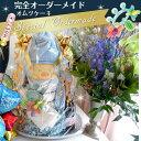 【オムツケーキ オーダー】最高級の出産祝いが出来るフルオーダーメイド!お父様へのモエ・エ・シャンドンボトル付きも可能♪ [4段その他..