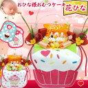 出産祝い★[初節句]赤ちゃんのひな祭り・送料無料♪あす楽★【...