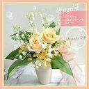 幸せのすずらん★[送料無料]お誕生日にスズラン『ミユゲ』の贈り物★イエロープリザーブドローズを飾って。日頃の感謝を込めてピュアで優しい花ギフト 5月の誕生花