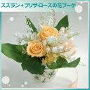 優しい色に笑顔♪[送料無料]お誕生日にスズラン『ミユゲ』の贈り物★ピーチ色プリザーブドローズを飾って。日頃の感謝を込めてピュアで優しい花ギフト 5月の誕生花_.