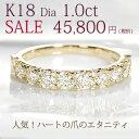 ★K18YG【1.00ct】ハートの爪のダイヤモンド エタニティ リング【送料無料】【代引手数