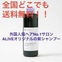 【業界最安値】紫シャンプー カラーキープシャンプー 200ml(ムラシャン ムラサキシャ