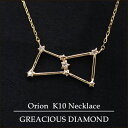 K10 ゴールド オリオン座 ダイヤモンド ネックレス 10金 ダイヤ イエロー ゴールド 星座 星
