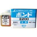 コニシ E200 エポキシ樹脂接着剤 5kgセット【生産加工用品】【接着剤・補修剤】【接着剤2液タイプ】