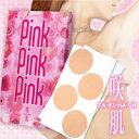 咲肌 PinkPinkPink(ピンクピンクピンク) バストうるるんマスク