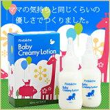 承诺植物成分,对婴儿我做角鲨烷,乳木果油,天然香草香气低过敏儿童ベビークリームベビークリーミーローション含有透明质酸,婴儿皮肤的思考[ベビークリーミーローション キッズ、ベビー用スキンケア ベビークリー