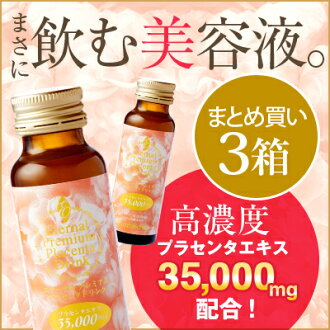 35 Sierra High concentration placenta drink Placenta 35000 mg eternal プレミアムプラセンタド link 3 box set (50 mLx 30 books)