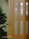 【レビューを書いて】上質で落ち着いた木目調。意匠性の強い窓付きタイプで明るいお部屋に♪♪サイズ調整可!【新生活応援 特価】【窓付き】パネルドア(間仕切り) ドーマ アコーディオン