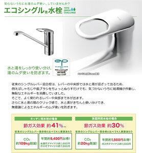 【送料無料】[TOTO]キッチン用水栓TKGG31E[一般地仕様]【RCP】【smtb-tk】【w4】