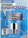 カクダイ[KAKUDAI]シャワーホース用アダプター9358G(カクダイ[KAKUDAI]のシャワーヘッドとリンナイ(一部)・東京ガス・INAXのバランス釜用)