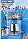 カクダイ[KAKUDAI]シャワーホース用アダプター9358R(カクダイ[KAKUDAI]のシャワーヘッドとリンナイ(一部)・ノーリツのバランス釜のシャワーホース用)