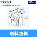 TOTO[リモデア]洗面化粧台3way収納LDSN607BK(U)Z[壁給水][間口600mm]【送料無料】