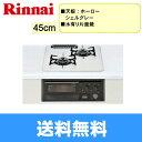 リンナイ[RINNAI]ビルトインコンロRB2K2H3SB[45cm幅][Conpactコンパクト]水有り片面焼き[3V乾電池タイプ]【送料無料】