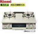 [RT64MH7R2-CR-13A]リンナイ[RINNAI]テーブルコンロ[ワンピーストップ]水無片面焼グリル[右大バーナー・都市ガス][送料無料]